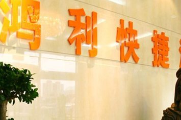Hongli Express Hotel