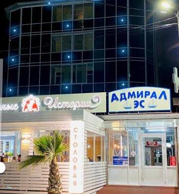 Hotel Admiral - фото 12