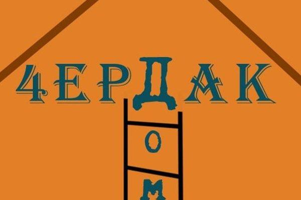 Hostel Cherdak - фото 1