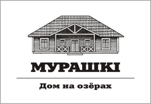Guesthouse Muraski - фото 3