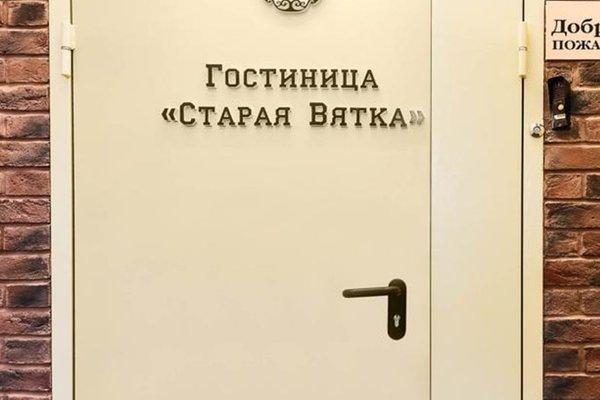 Hotel Staraya Vyatka - фото 13