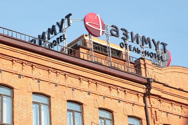AZIMUT Отель Тульская Москва - фото 22