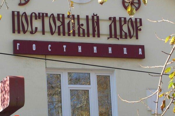 Отель Постоялый Двор - фото 23