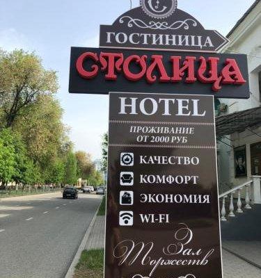 Stolitsa Inn - фото 22