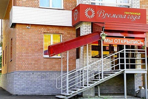 Hotel Vremena Goda - фото 8