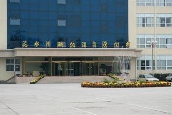 Flower Bay Magnetic Spa Resort Beijing, Houshayu