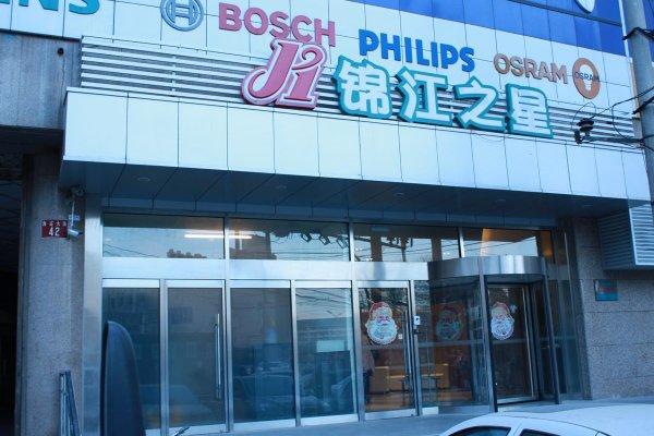 Jinjiang Inn Beijing Zhongguancun - фото 21