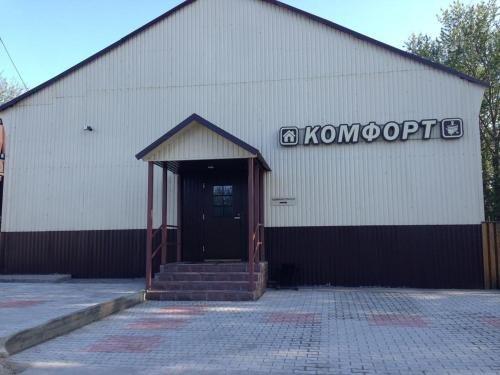 Мини-Отель Комфорт - фото 35