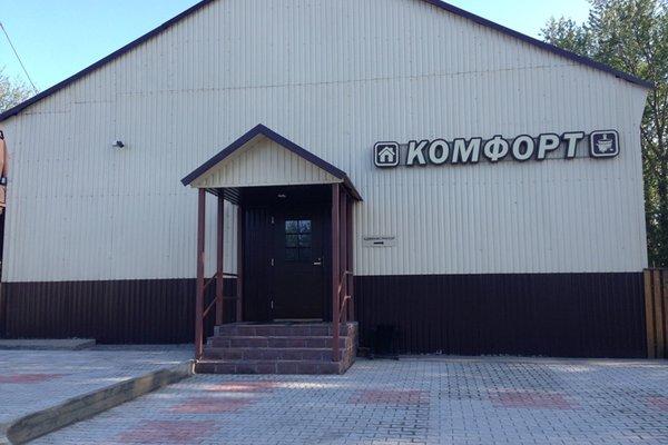 Мини-Отель Комфорт - фото 18