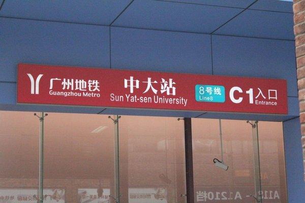 Guangzhou Fangjie Yindu Hotel - Pazhou Branch - фото 11