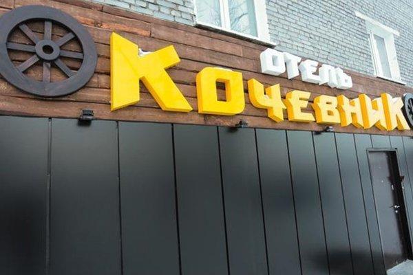 Отель Кочевник - фото 22