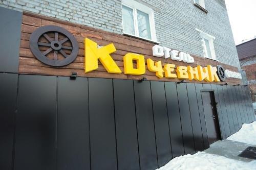 Отель Кочевник - фото 23
