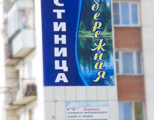 Гостиница Набережная - фото 21