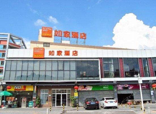 Home Inn Guangzhou Tianhe Park Huajing Xincheng - фото 15