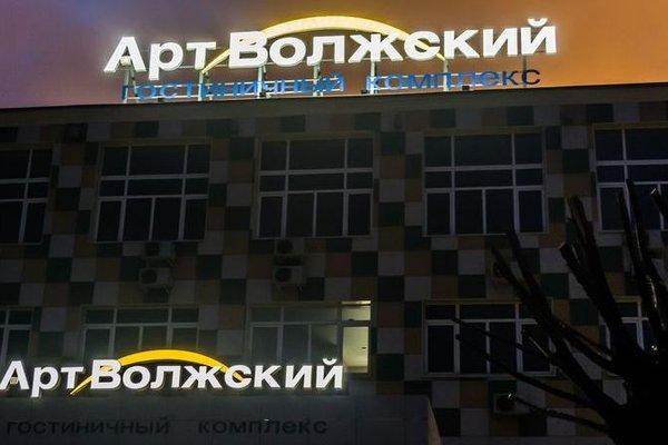 Гостиничный комплекс Арт-Волжский - фото 21