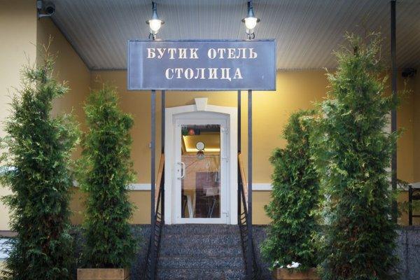 Отель Столица - фото 23