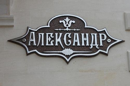 Guest house Alexandr - фото 12