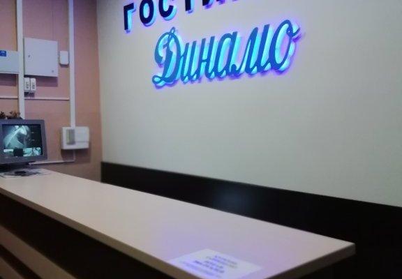 Гостиница Динамо - фото 19