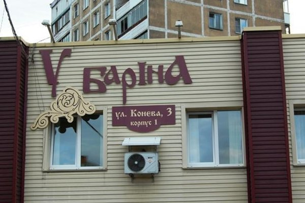 Мини-отель У Барина - фото 23