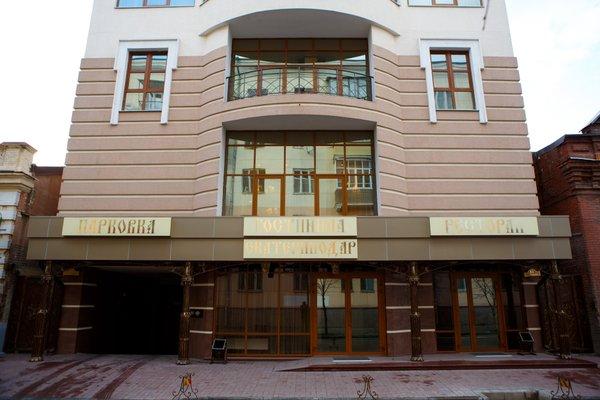 Отель Екатеринодар - фото 22