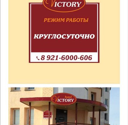 Мини-отель Виктори - фото 21