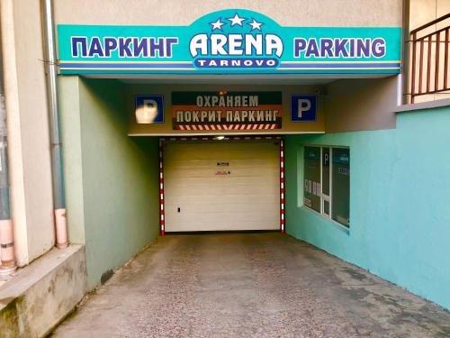 Отель Арена Тырново - фото 22