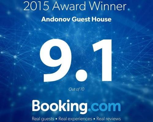 Andonov Guest House - фото 15
