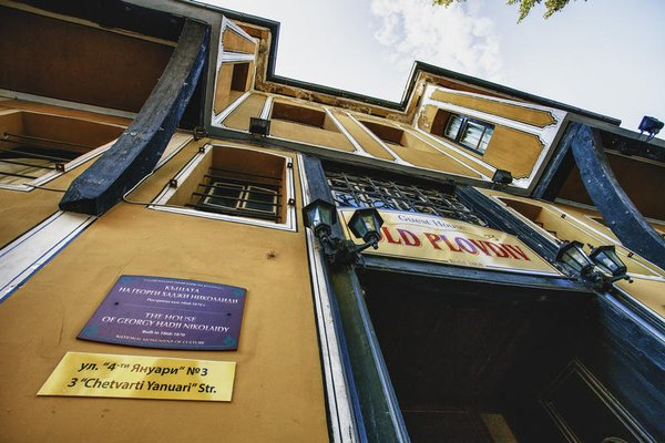 Guest House Old Plovdiv - фото 23