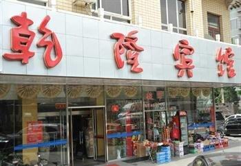 Beijing Qianlong Hotel - фото 2