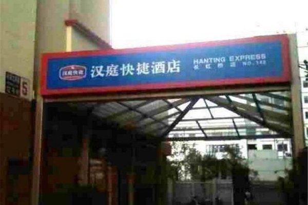 Hanting Express Beijing Changhong Bridge - фото 9