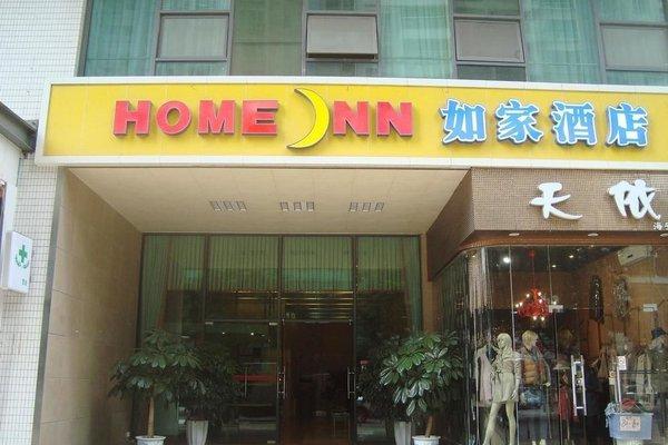 Home Inn Pearl River New City - фото 2