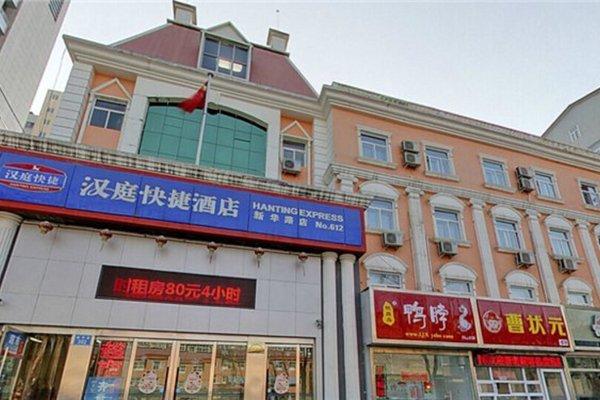 Hanting Express Shijiazhuang Xinhua Road - фото 23