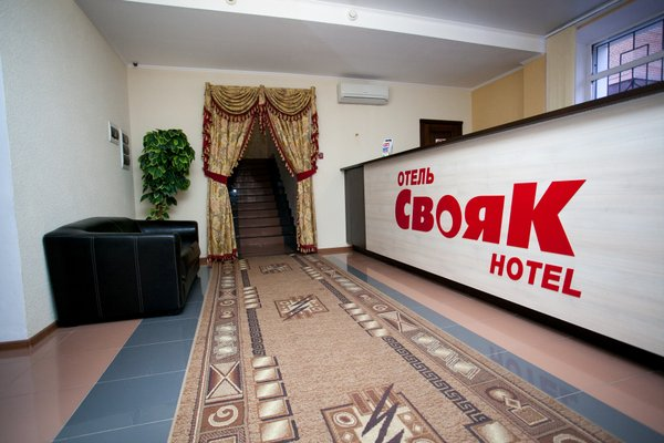 Свояк Отель - фото 17