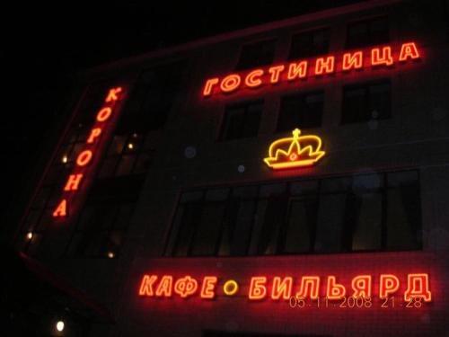 Корона отель - фото 11