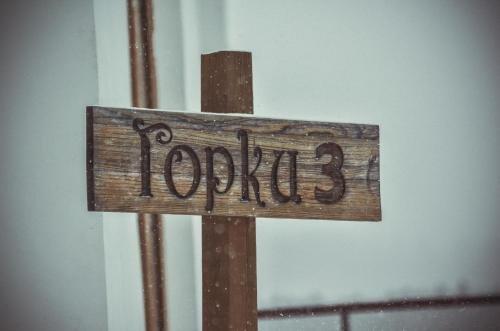 Актив-Отель Горки - фото 20