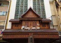 Отзывы Chang Siam Inn, 2 звезды