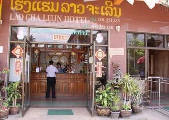 Lao Chaleun Hotel - фото 7
