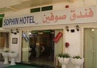 Отзывы Sophin Hotel, 1 звезда
