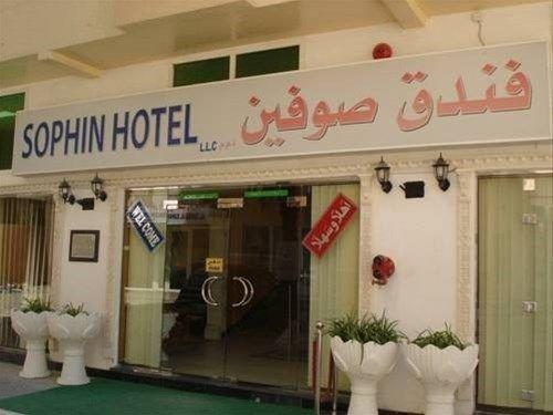 Sophin Hotel - фото 12