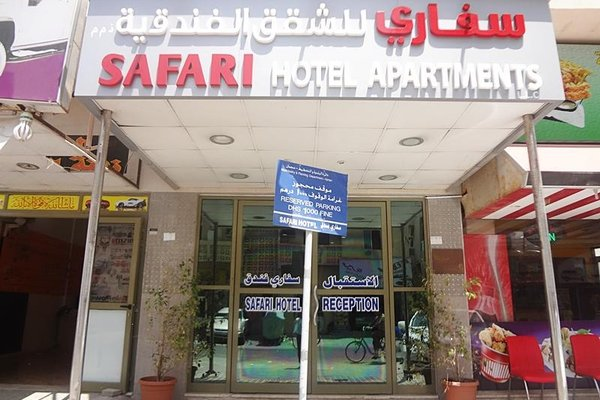 Safari Hotel Apartments - фото 18
