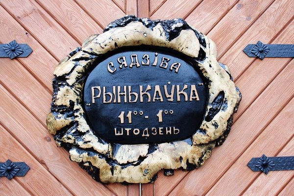 Усадьба Рыньковка - фото 18