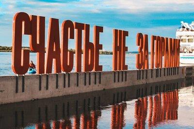 Анапа - Пермь